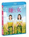 嫌な女【Blu-ray】 [ 吉田羊 ]