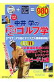 DVDつき 中井学の超ゴルフ学 【アマチュアが起こすミス三大要素解消編】
