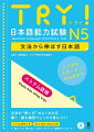 TRY!日本語能力試験N5(ベトナム語版)