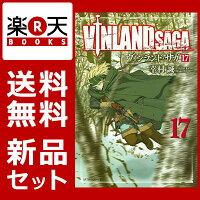 ヴィンランド・サガ 1-17巻セット