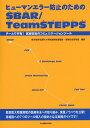 ヒューマンエラー防止のためのSBAR/TeamSTEPPS チームで共有!医療安全のコミュニケーションツール [ 東京慈恵会医科大学附属病院 ]