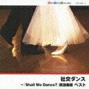 キング・スーパー・ツイン・シリーズ::社交ダンス〜『Shall We Dance?』 歌謡曲編 ベスト [ 須藤久雄とニュー・ダウンビーツ・オーケストラ ]