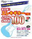 ギター弾き語り CD対応講座でテクニックも身につく!新定番!!エレキギターで弾くJ-POP&ROCK 100
