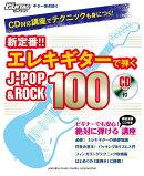 �������Ƥ���� CD�б��ֺ¤ǥƥ��˥å���ȤˤĤ��������֡������쥭���������Ƥ�J-POP&ROCK 100