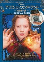 Disney『アリス・イン・ワンダーランド/時間の旅』special book