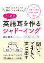 TOEICリスニング満点コーチが教える 3ヶ月で英語耳を作るシャドーイング 谷口 恵子