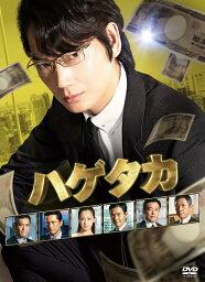 ハゲタカ DVD-BOX [ <strong>綾野剛</strong> ]