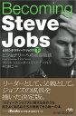 Becoming Steve Jobs(ビカミング・スティーブ・ジョブズ)(下) ビジョナリーへの成