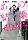 あいの結婚相談所(1) (ビッグ コミックス) [ 加藤 山羊 ]