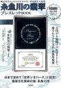 糸魚川の翡翠ブレスレットBOOK ([バラエティ])