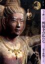 もっと知りたい興福寺の仏たち [ 金子啓明 ]