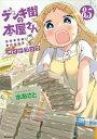 デンキ街の本屋さん(8.5) BOOKSうまのほね ガイドブック (MFコミックス フラッパーシリーズ)