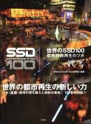 ������SSD��100