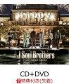 【先着特典】Happy (CD+DVD) (ポストカード付き)