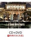 【先着特典】Happy (CD+DVD) (ポストカード付き) [ 三代目J Soul Brothers from EXILE TRIBE ]