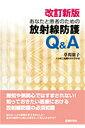 あなたと患者のための放射線防護Q&A改訂新版