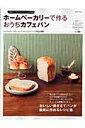 人気ブーランジェリー、ニコラのホームベーカリーで作るおうちカフェパン (Saita mook) [  ...