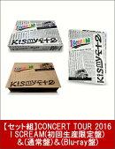 【予約】【セット組】CONCERT TOUR 2016 I SCREAM(初回生産限定盤)&(通常盤)&(Blu-ray盤)