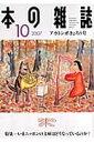 【楽天ブックスならいつでも送料無料】本の雑誌(292号)