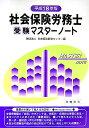 社会保険労務士受験マスターノート(平成18年版)