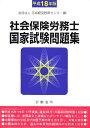 社会保険労務士国家試験問題集(平成18年版)