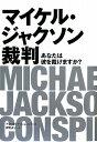 マイケル・ジャクソン裁判
