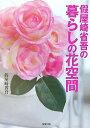 假屋崎省吾の暮らしの花空間