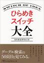 ひらめきスイッチ大全 (日経ビジネス人文庫) [ 知的