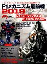 F1メカニズム最前線(2019) シーズンイン前にチェック!2018 F1総決算&2019規定 (ニューズムック F1速報別冊)