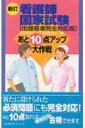 看護師国家試験あと10点アップ大作戦(2004年版)