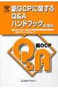 新GCPに関するQ&Aハンドブック改訂第3版 [ 国立大学法人国立大学附属病院薬剤部長会 ]