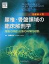 腰椎・骨盤領域の臨床解剖学