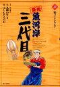 築地魚河岸三代目(41) (ビッグ コミックス) [ はしもと みつお ]