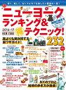 ニューヨークランキング&(得)テクニック!232(2016-17) [ ダイヤモンド・ビッグ社 ]