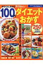 100円ダイエットおかず250レシピ