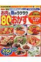 冷凍保存テク満載!お肉と魚のラクラク80円おかず