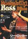 ロカビリー・ベース・バイブル スラップ奏法(ウッドベース)のすべて (シンコー・ミュージック・ムック)