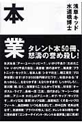 本業 タレント本50冊・怒涛の誉め殺し!
