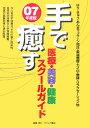 手で癒す医療・美容・健康スクールガイド('07年版)
