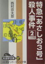 特急「あさしお3号」殺人事件(2)