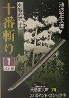 十番斬り(1)