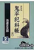鬼平犯科帳(6 2)新装版