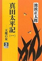 真田太平記(1 〔3〕)