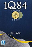 1Q84(BOOK1(4月-6月) 2)
