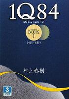 1Q84(BOOK1(4月-6月) 3)