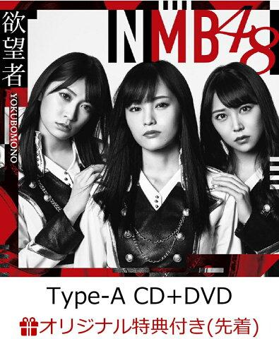 【楽天ブックス限定先着特典】欲望者 (Type-A CD+DVD) (生写真付き) [ NMB48 ]