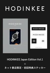 【特典】HODINKEE Japan Edition Vol.1(ステッカー) [ ハースト婦人画報社 ]