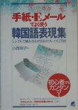 韩文字母代表常用的电子邮箱收集[手紙・Eメ-ルでよく使う韓国語表現集 [ 小西明子 ]]