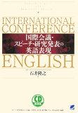 【】国際会議・スピ-チ・研究発表の英語表現 [ 石井隆之 ]