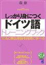 しっかり身につくドイツ語トレーニングブック 文法と頻出単語を同時に学べる (CD book) [ 森